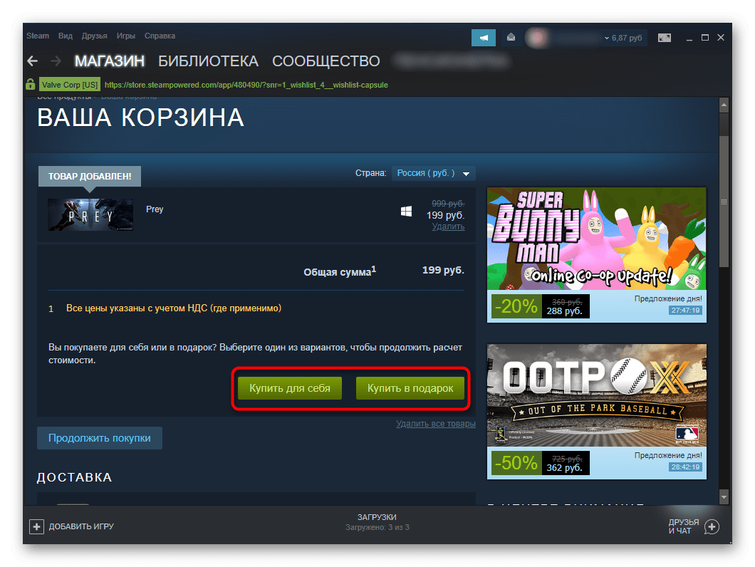 Выбор типа покупки игры в Steam
