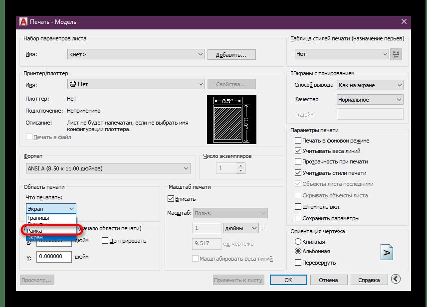 Выбор типа сохранения листа в программе AutoCAD
