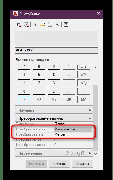 Выбор величин для конвертирования площади в программе AutoCAD