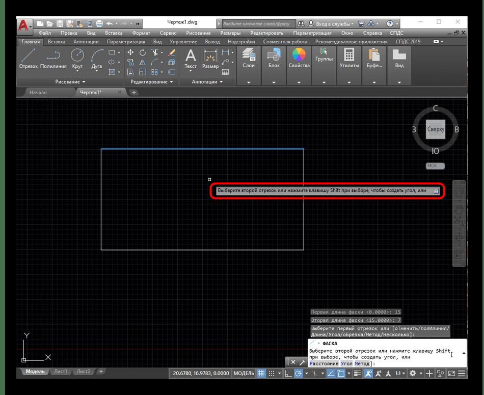 Выбор второго отрезка для создания фаски в программе AutoCAD