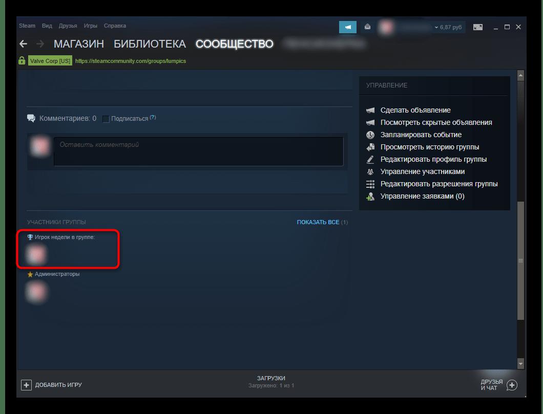 Выбранный игрок недели в группе Steam