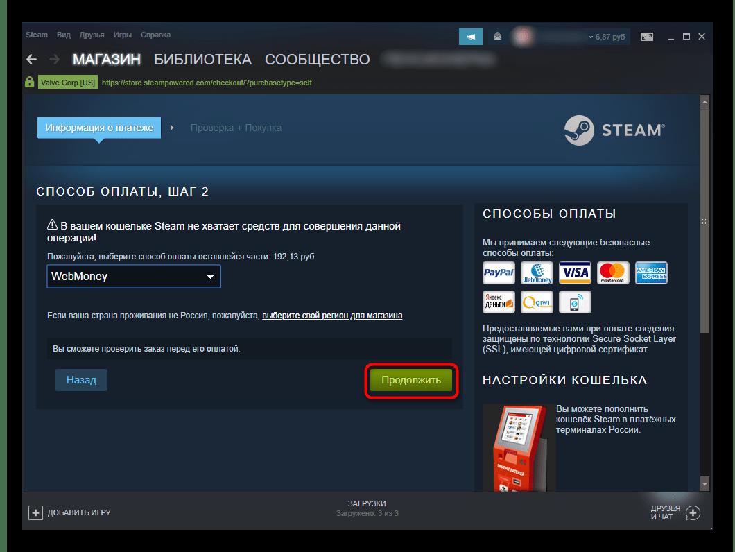 Выбранный способ оплаты игры в Steam