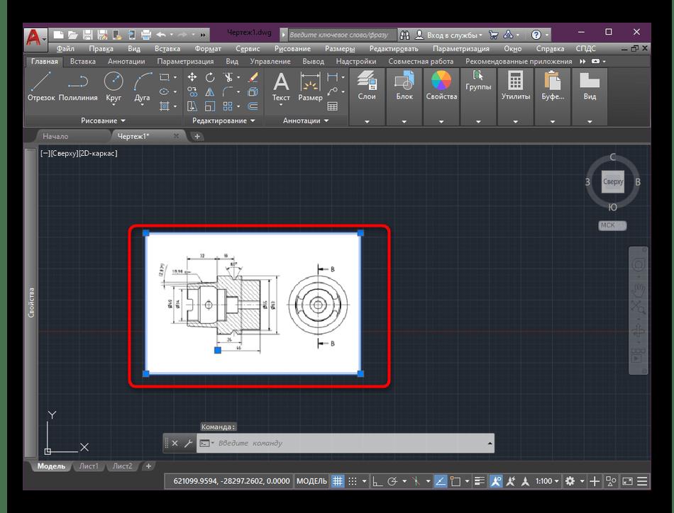 Выделение изображения на рабочем пространстве в AutoCAD