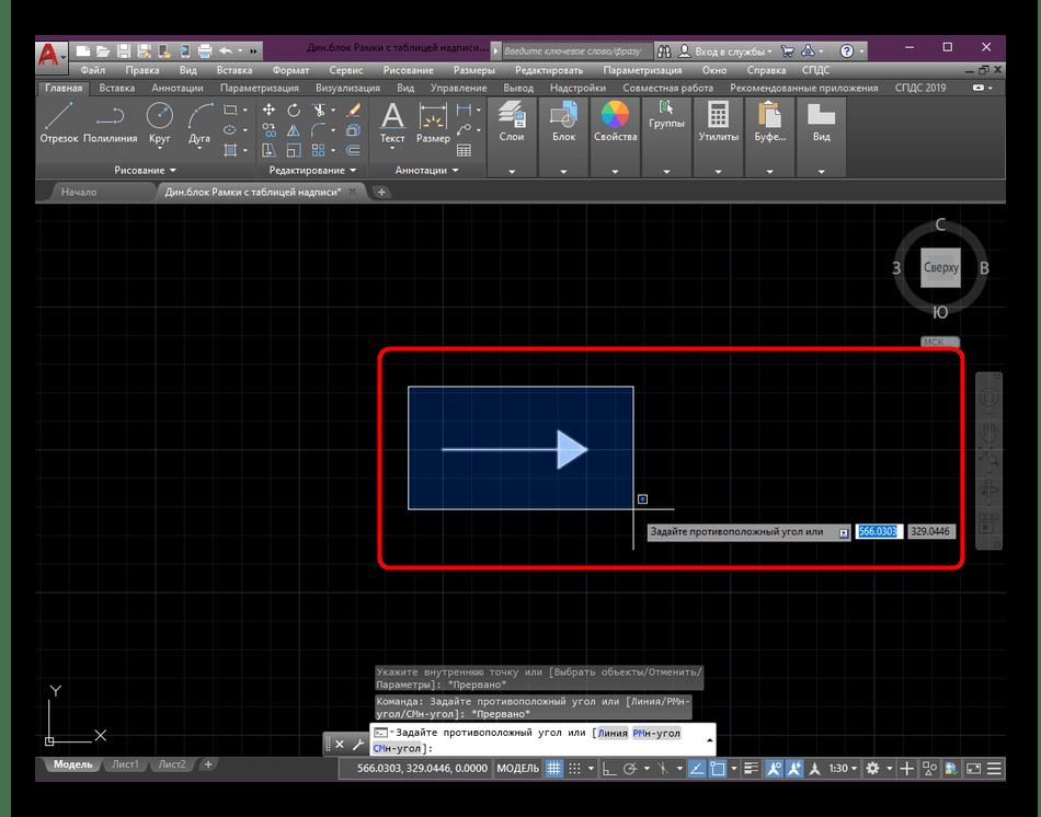 Выделение всех элементов стрелки для создания единого блока в программе AutoCAD