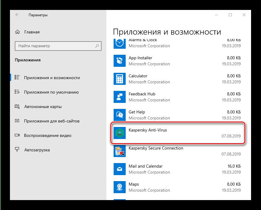 Выделить позицию для удаления Kaspersky Antivirus на Windows 10