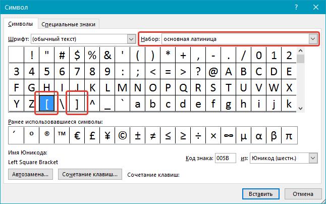Выбор квадратных скобок в Word