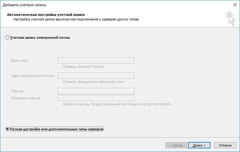 Выбор ручной настройки записей в Outlook