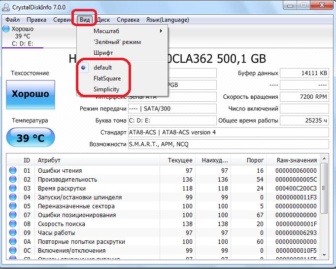 Выбор варианта интерфейса в программе CrystalDiskInfo