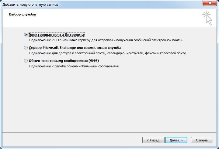 Выбор вида учетной записи в Outlook