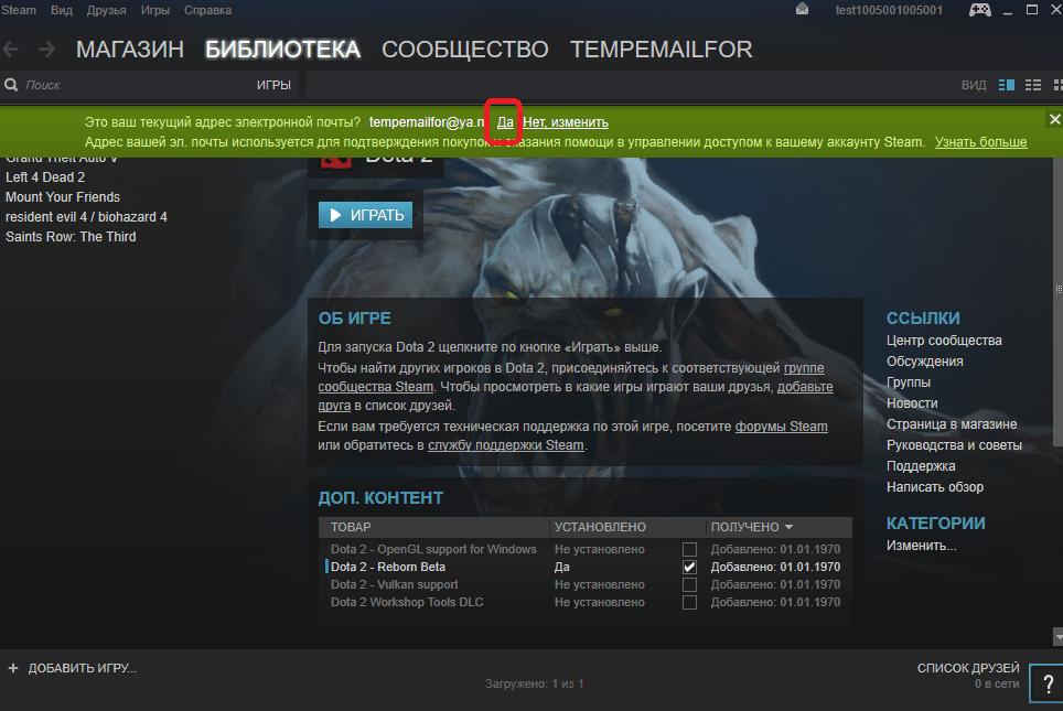 Выполненный вход в Steam