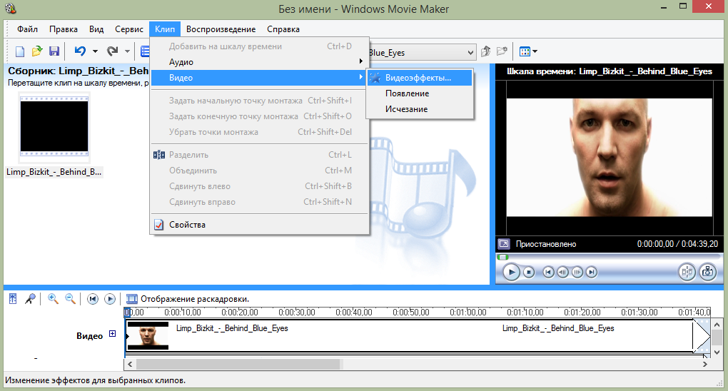 Windows Movie Maker Эффекты