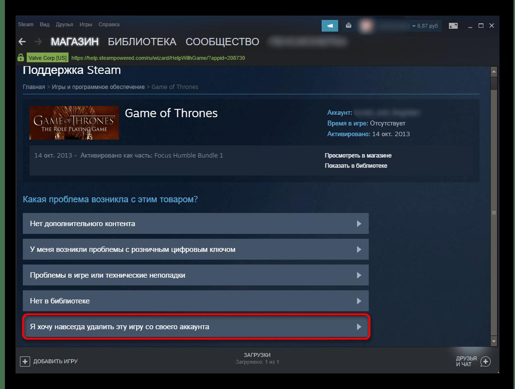 Желание удалить игру с аккаунта Steam