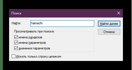 Задать параметры поиска по редактору реестра