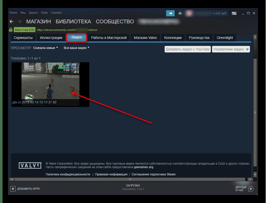 Загруженная видеозапись в Steam
