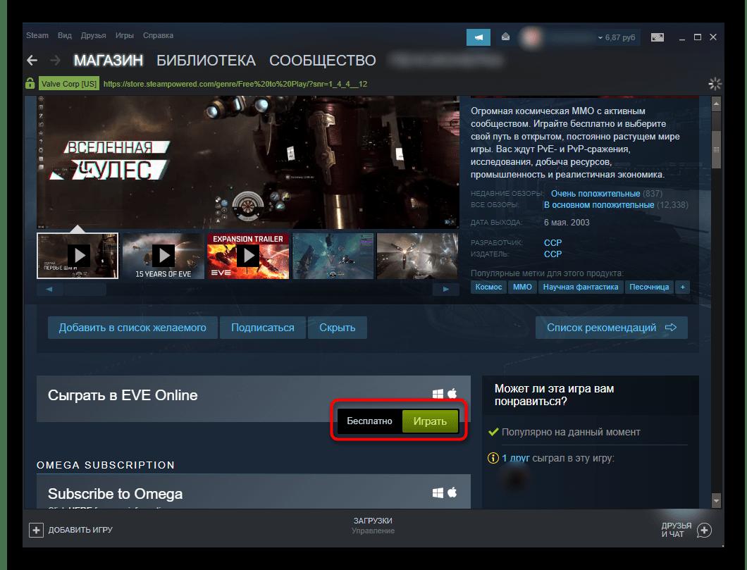 Загрузка бесплатной игры в Steam