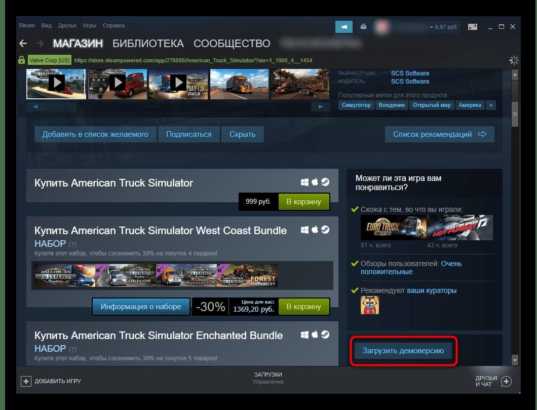 Загрузка демоверсии игры Steam