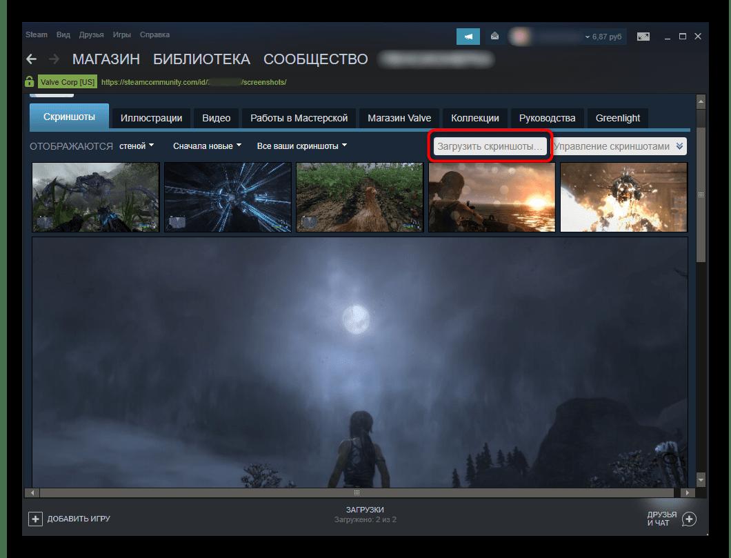 Загрузка скриншотов через раздел Скриншоты в Steam