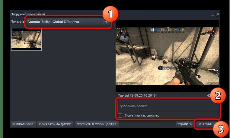 Загрузка скриншотов с локального диска в облако Steam