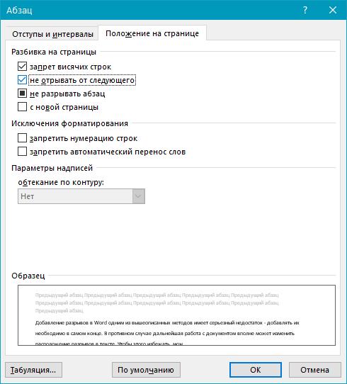 Запрет разрыва страницы между абзацами (положение на странице) в Word