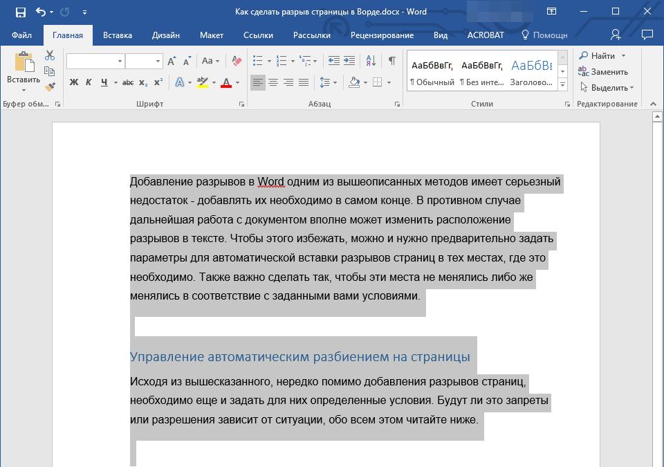 Запрет разрыва страницы между абзацами (выделить) в Word