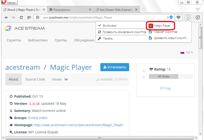Запуск TS Magic Player для Opera