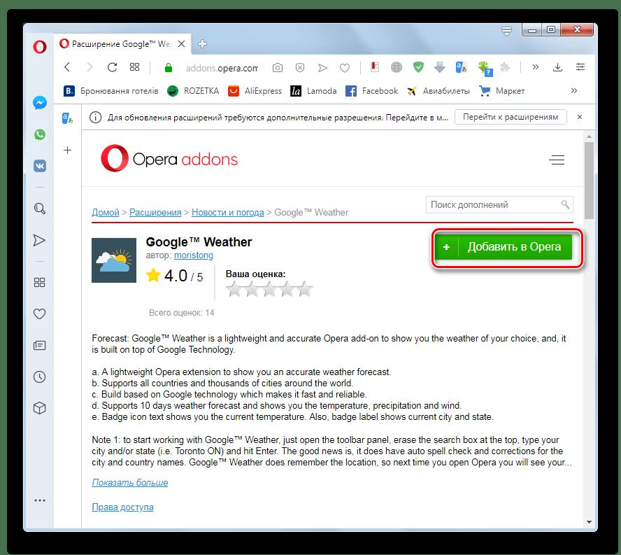 Запуск добавлений расширения в веб-обозреватель на странице дополнения в браузере Opera