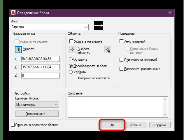 Завершение создания блока для стрелки в программе AutoCAD