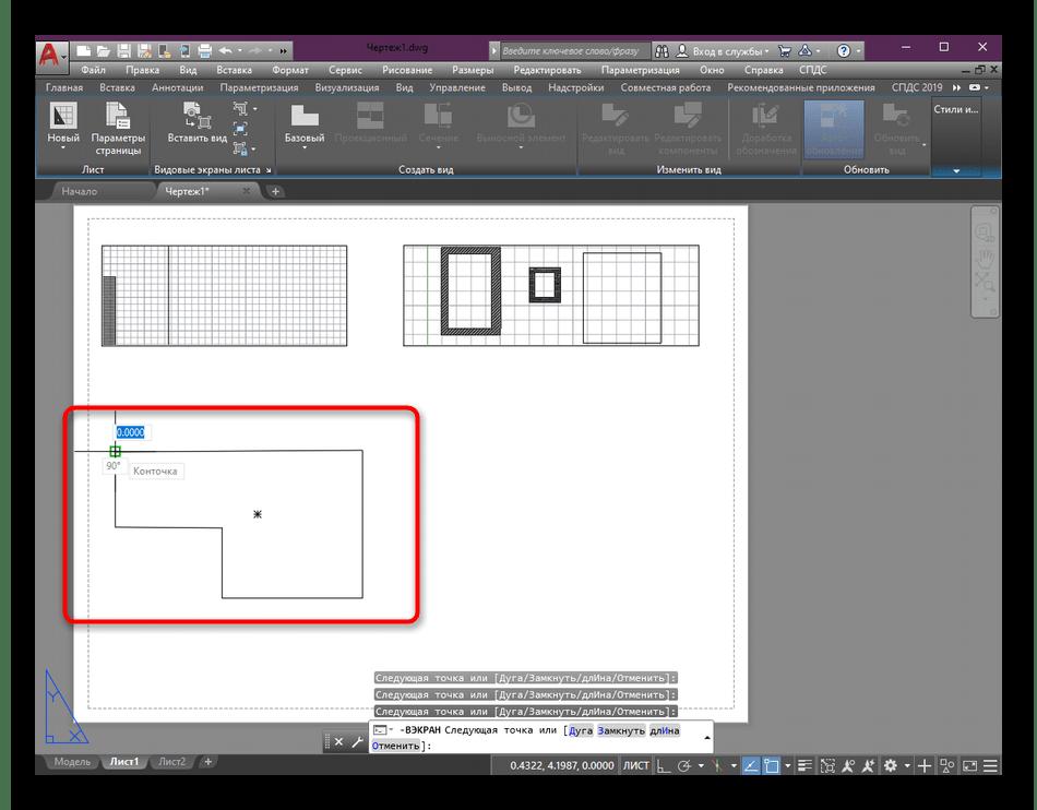 Завершение строения произвольного видового экрана в программе AutoCAD