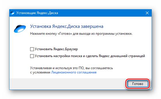 Завершение установки приложения Яндекс Диск на компьютер в Windows 10