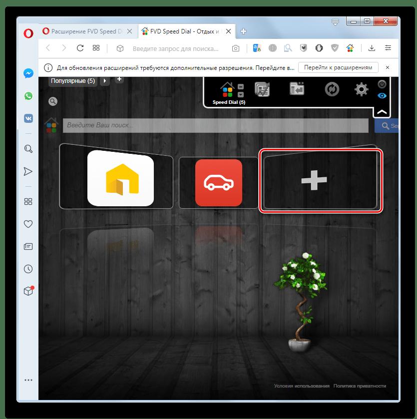Добавление нового блока ссылки экспресс-панели FVD Speed Dial в браузере Opera