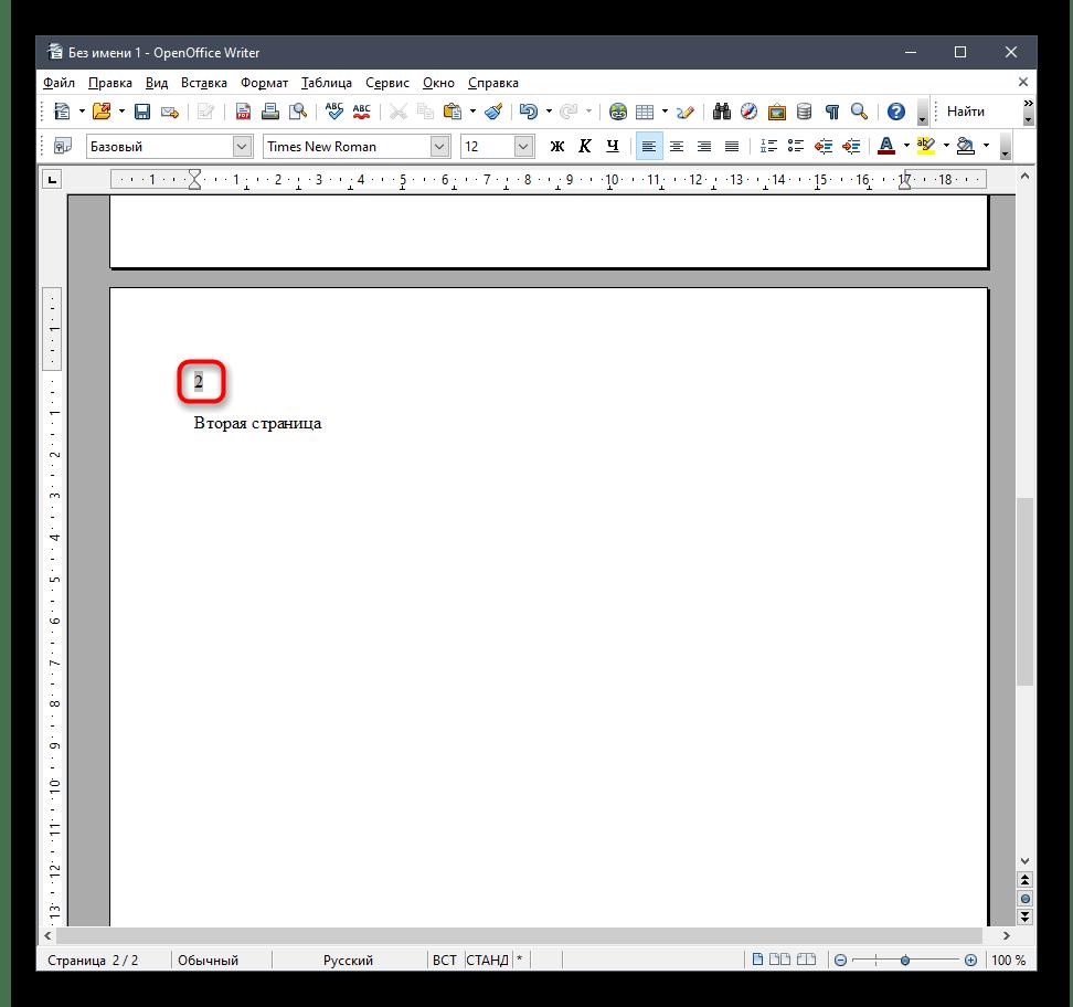 Добавление нумерации на последующие страницы в OpenOffice