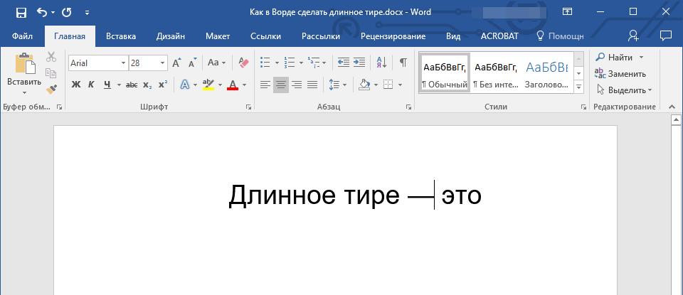 горячие комбинации клавиш (длинное тире) в Word