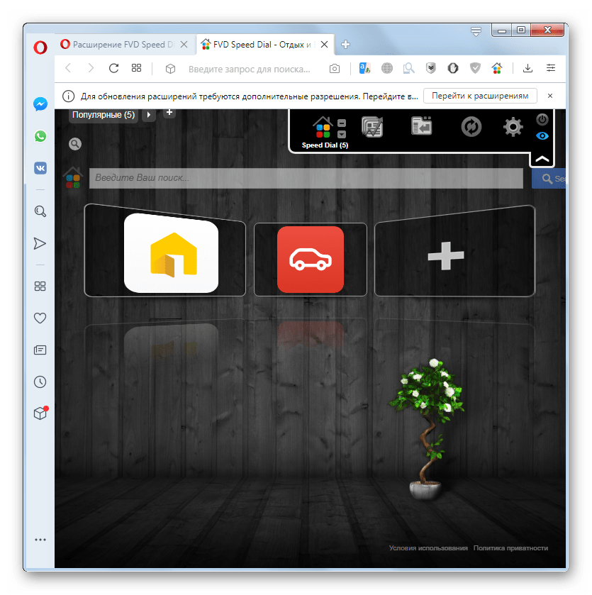 Интерфейс экспресс-панели FVD Speed Dial в браузере Opera