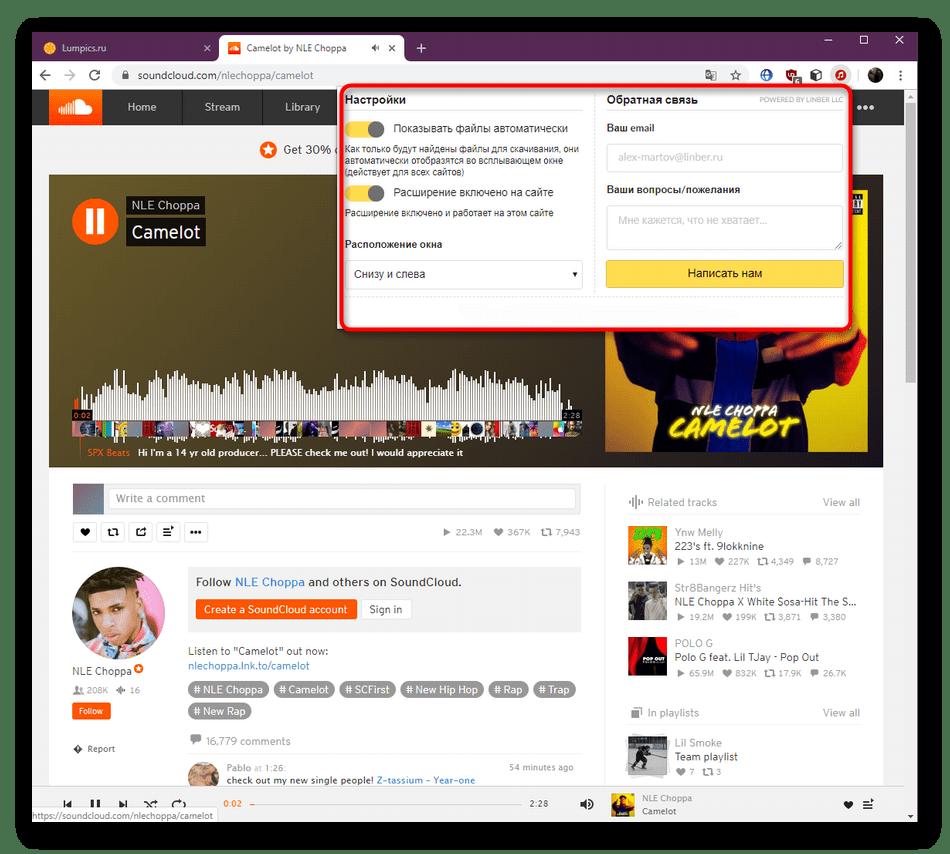 Использование расширения MediaSave для скачивания музыки в браузере Google Chrome
