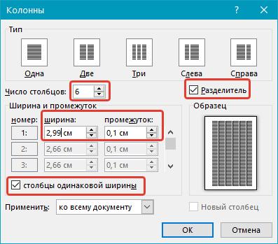 измененные параметры колонок в Word