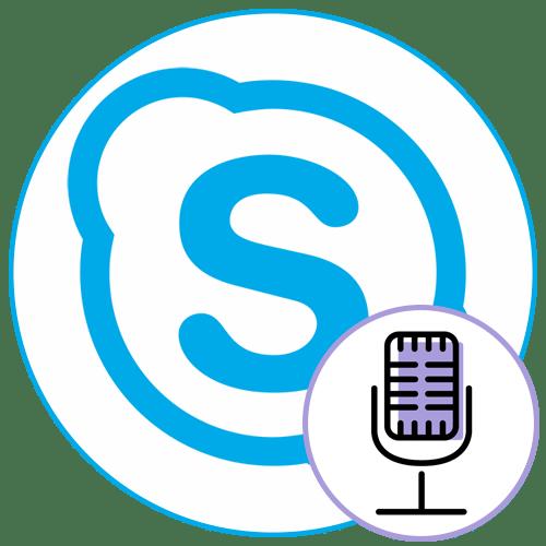 Как настроить микрофон в Скайпе