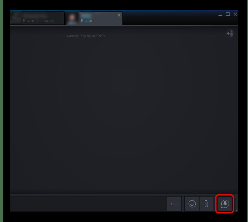 Кнопка аудиозвонка другу в окне чата Steam
