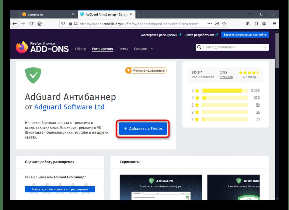Кнопка для установки расширения AdGuard в Mozilla Firefox