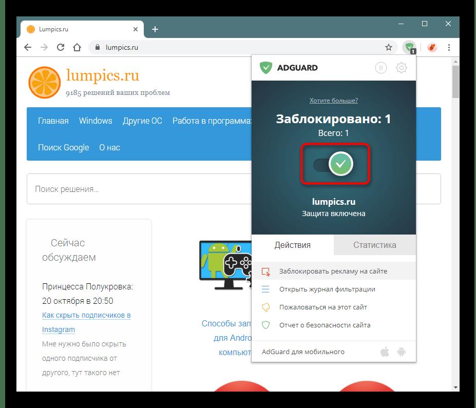 Кнопка отключения работы Adguard на определенном сайте в Google Chrome