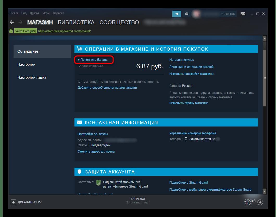 Кнопка пополнения кошелька в разделе Об аккаунте Steam