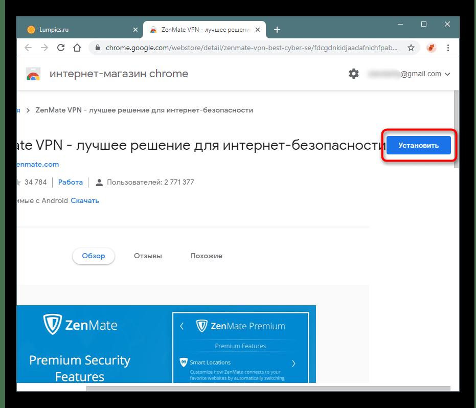 Кнопка установки ZenMate в Google Chrome через Google Webstore