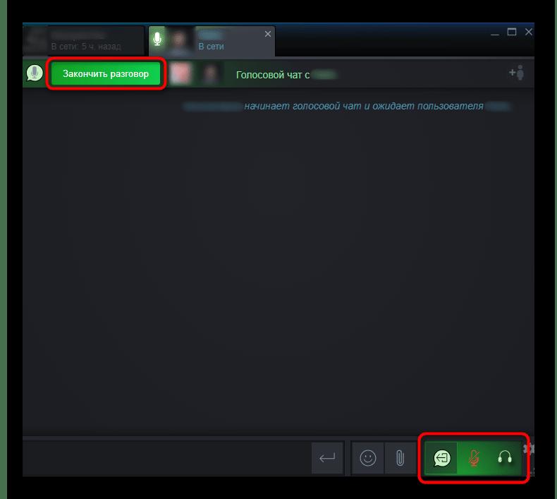 Кнопки управления голосовым вызовом в окне чата Steam