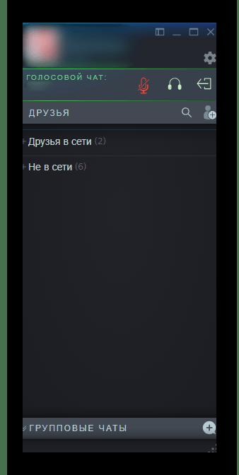 Кнопки управления голосовым вызовом в списке друзей в Steam