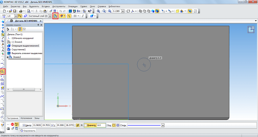 круг на верхней плоскости детали в Компасе 3D