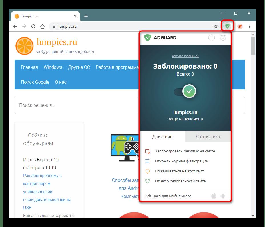 Меню управления Adguard в Google Chrome