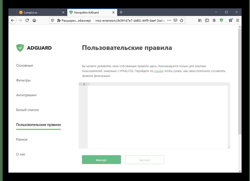 Модуль для создания правил расширения AdGuard в Mozilla Firefox
