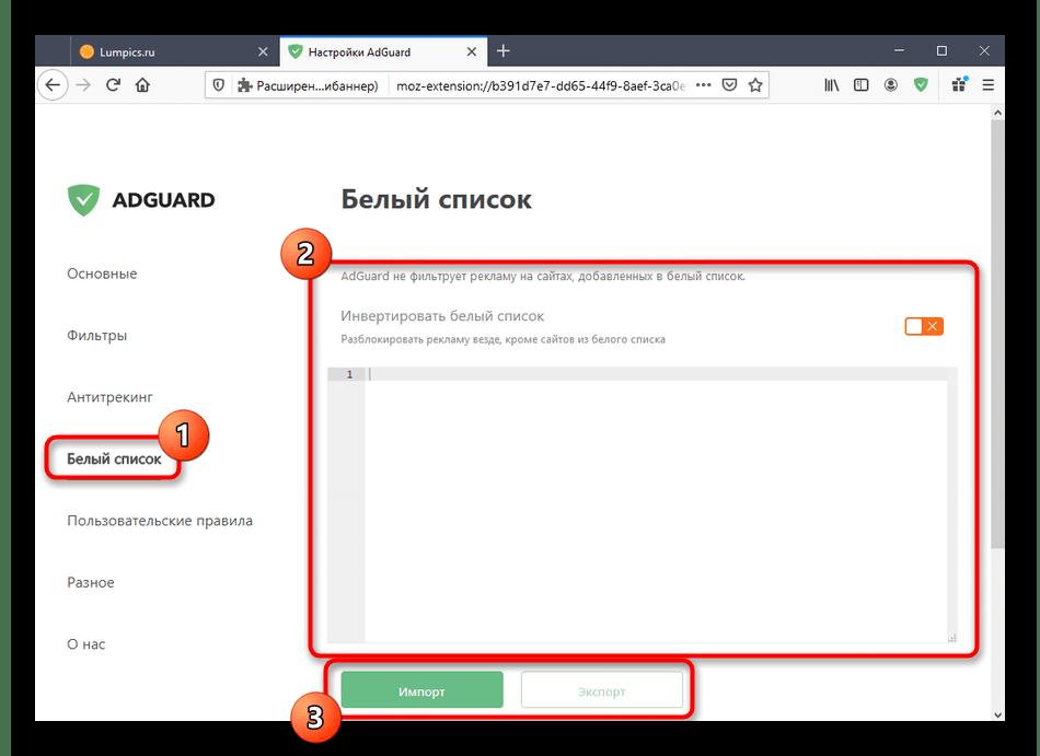 Настройка белого списка сайтов для расширения AdGuard в Mozilla Firefox