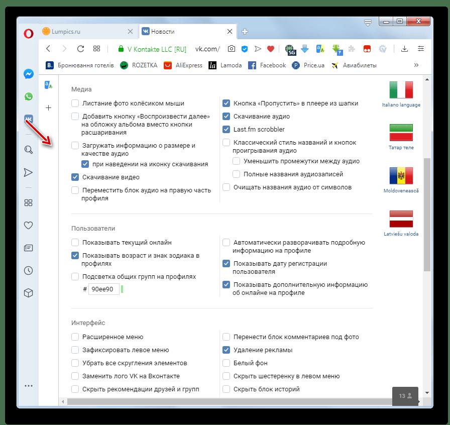 Настройки дополнения в приветственном окне расширения VkOpt в браузере Opera