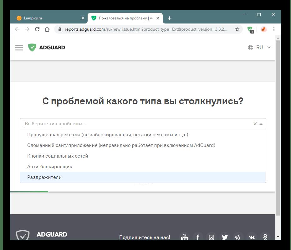 Оформление жалобы на сайт через Adguard в Google Chrome