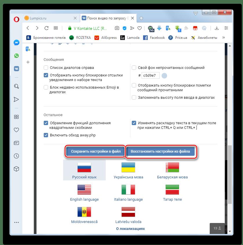 Окно настроек расширения VkOpt в браузере Opera
